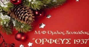Παραδοσιακά ζυμώματα απ΄τα παιδιά του Ορφέα