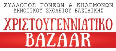 Χριστουγεννιάτικο Bazaar του Δημοτικού σχολείου Βασιλικής