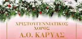 Πρόσκληση στο Χριστουγεννιάτικο χορό του Α Ο ΚΑΡΥΑΣ