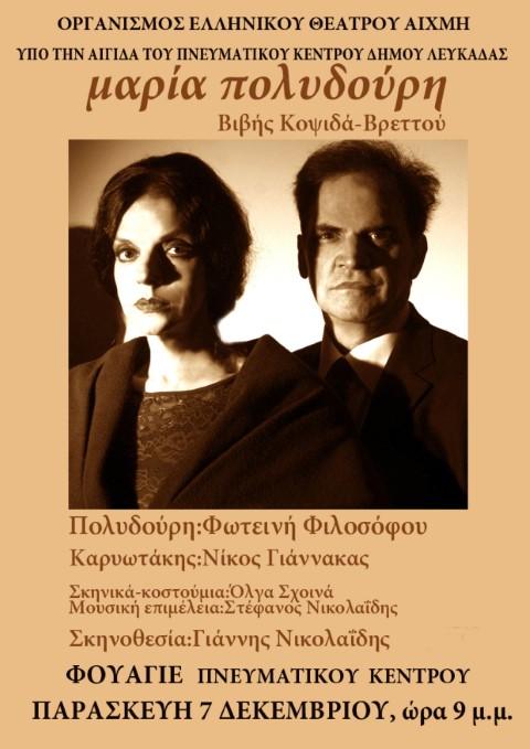 Θεατρική παράσταση: Μαρία Πολυδούρη