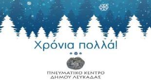Η Χριστουγεννιάτικη γιορτή του Πνευματικού Κέντρου