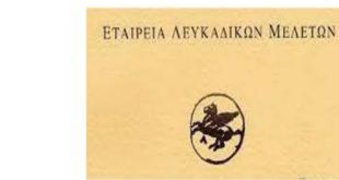 Πρόσκληση της Εταιρείας Λευκαδικών Μελετών