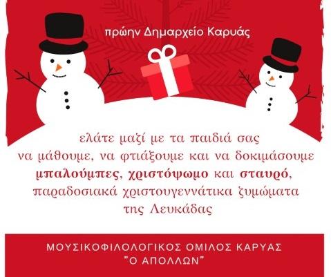 Χριστουγεννιάτικα μαγειρέματα με τον Απόλλωνα Καρυάς