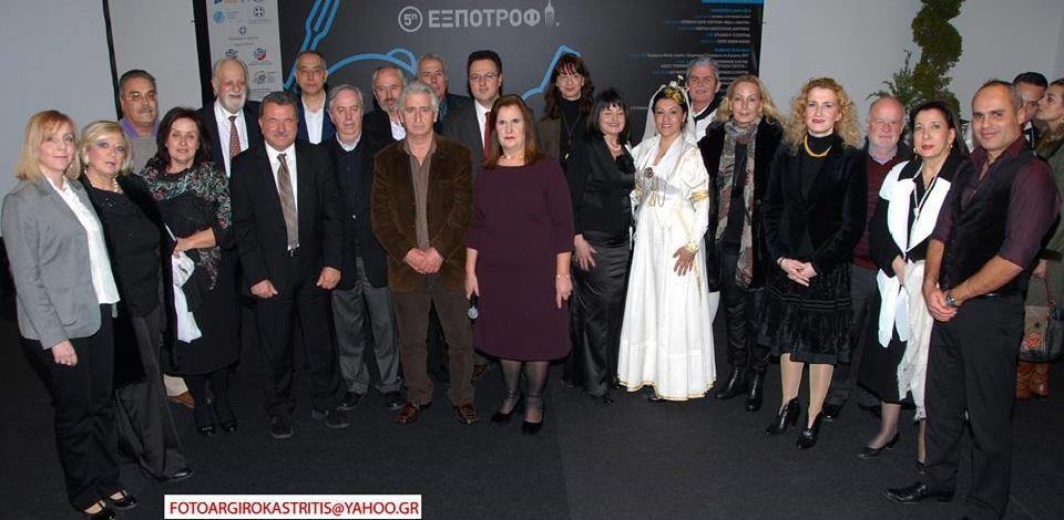 Η Επτανησιακή Συνομοσπονδία στην 6η Έκθεση (expotrof)