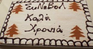 Ο Σύλλογος Νεολαίας Βορειοηπειρωτών έκοψε την πίτα του