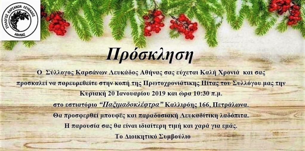Ο Σύλλογος Καρσάνων της Αθήνας κόβει την πίτα του