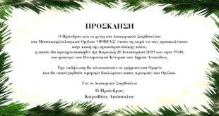 Η κοπή της Πρωτοχρονιάτικης πίτας του Ορφέα