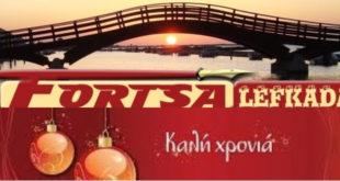Το Fortsa Lefkada.gr σας εύχεται Καλή Χρονιά
