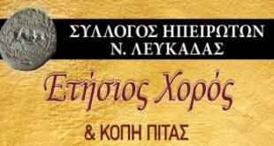 Το ετήσιο αντάμωμα του Συλλόγου Ηπειρωτών Λευκάδας