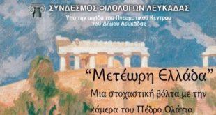 Ο Σύνδεσμος Φιλολόγων πάει βόλτα στην «Μετέωρη Ελλάδα»
