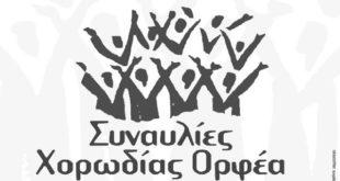 Ο Ορφέας σας καλεί στις συναυλίες της Μικτής Χορωδίας