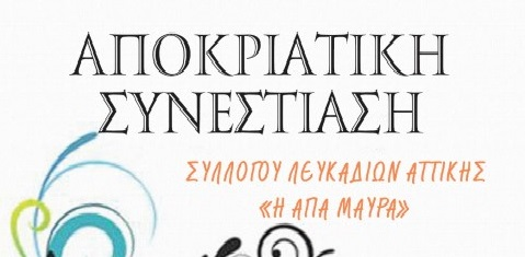 Ο Αποκριάτικος Χορός του Συλλόγου Λευκαδίων Αττικής