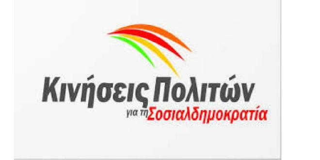 Απόφαση της Σ.Ε. των «Κινήσεων Πολιτών»