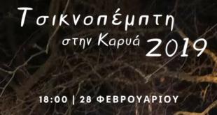 Οι Αποκριάτικες εκδηλώσεις 2019 του Απόλλωνα Καρυάς
