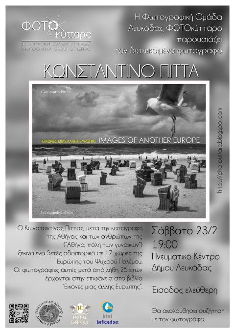 Παρουσίαση βιβλίου & Ομιλία Κωνσταντίνου Πίττα