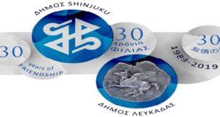 Λευκάδα & Σιντζούκου Τόκυο 30 χρόνια φιλίας