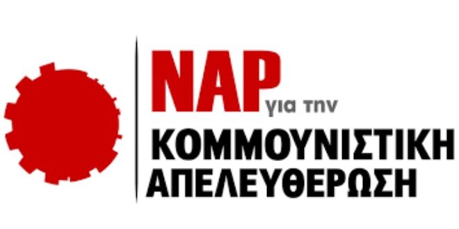 Ανακοίνωση του ΝΑΡ για τους αγρότες