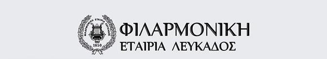 Συναυλία ΠΑΣΧΑΛΗ από την Φιλαρμονική Ετ. Λευκάδας