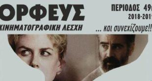 Κινηματογραφική Λέσχη ΟΡΦΕΑ: Νέα ταινία