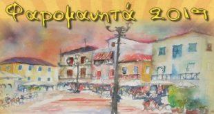 Οι Αποκριάτικες εκδηλώσεις «Φαρομανητά» στη Λευκάδα