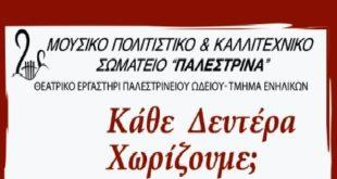 Πρόσκληση για την θεατρική παράσταση του «ΠΑΛΕΣΤΡΙΝΑ»