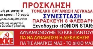 Πρόσκληση στην συνεστίαση της Τ. Ο. Λευκάδας του ΚΚΕ