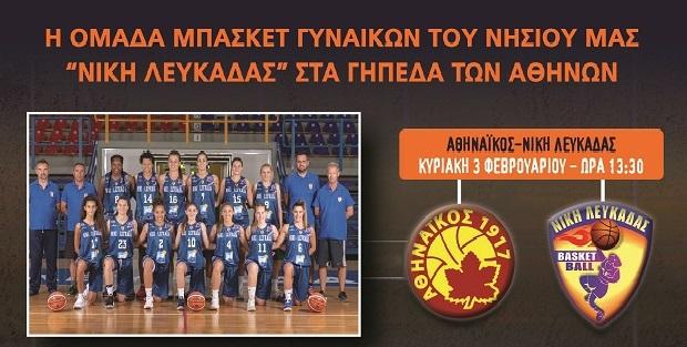 Με τον Αθηναϊκό εκτός έδρας παίζει η Νίκη!