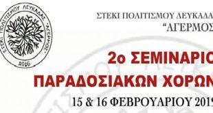 2o Σεμινάριο παραδοσιακών χορών από τον «ΑΓΕΡΜΟΣ»