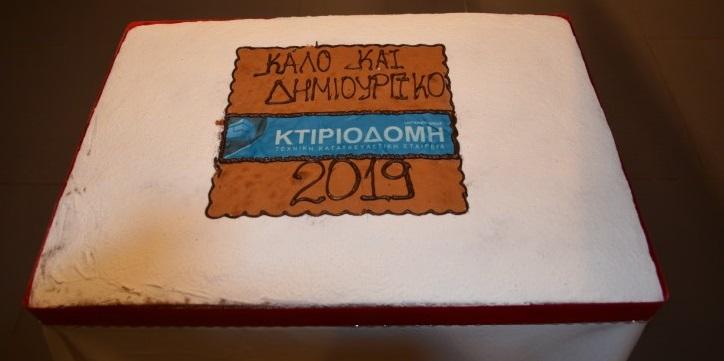 Η «ΚΤΗΡΙΟΔΟΜΗ» έκοψε την Πρωτοχρονιάτικη πίτα της