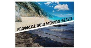 Συζήτηση για τις εξορύξεις υδρογονανθράκων στο Ιόνιο