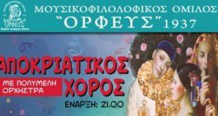 Ο Αποκριάτικος χορός του Ορφέα Λευκάδας