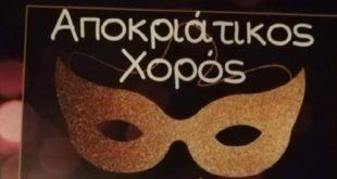 Ο Αποκριάτικος χορός του Αλέξανδρου Νυδριού