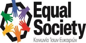 Equal Society: Ευκαιρίες απασχόλησης και κατάρτισης