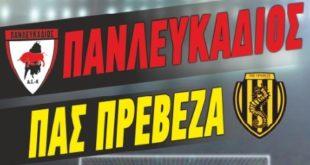Αγώνας πρωταθλήματος ΠΑΝΛΕΥΚΑΔΙΟΣ ΠΑΣ ΠΡΕΒΕΖΑ