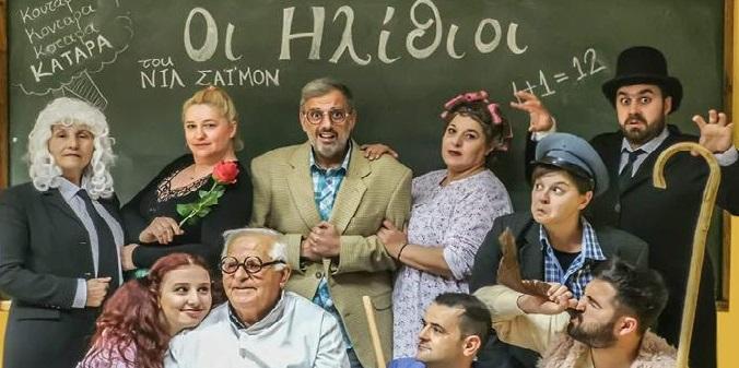 Σήμερα η τελευταία θεατρική παράσταση των «Σκάρων»