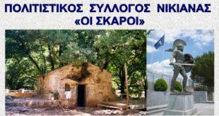 Διήμερη εκδρομή του Συλλόγου Νικιάνας «Οι Σκάροι»