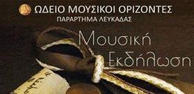 Μουσική εκδήλωση του Ωδείου «ΜΟΥΣΙΚΟΙ ΟΡΙΖΟΝΤΕΣ»