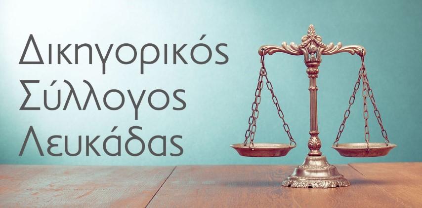 Διόρθωση ανακοίνωσης του Δικηγορικού Συλλόγου