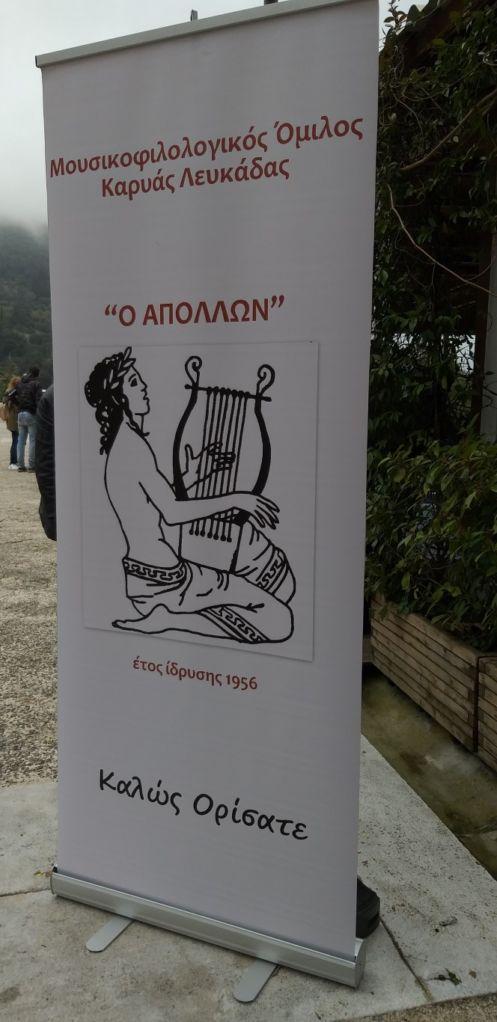 Ο Απόλλων και η Καρυά έσωσαν το έθιμο των …Κούλουμων