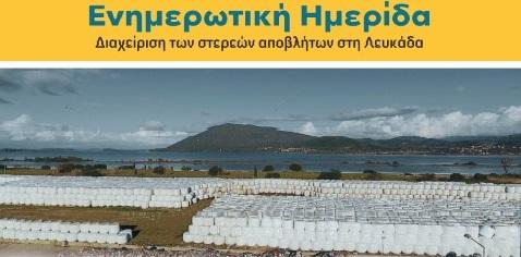 Ενημερωτική ημερίδα από την «Σύγχρονη Λευκάδα»