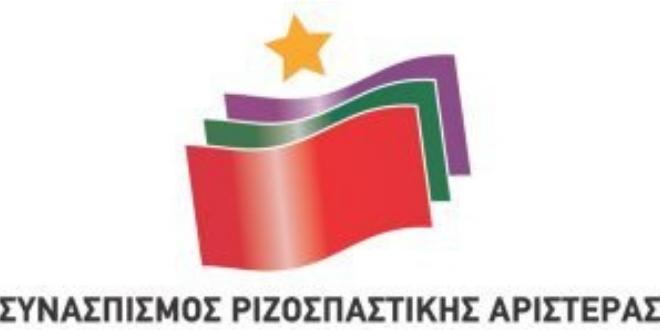 Απάντηση της Ν.Ε. Λευκάδας του ΣΥΡΙΖΑ στον βουλευτή