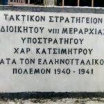 Εκτέλεση βολής μελών του ΣΕΑΝ Λευκάδας στην Κόνιτσα