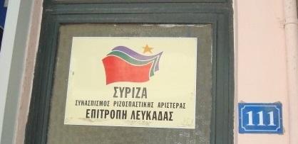 Δελτίο Τύπου της Ν. Ε. Λευκάδας του ΣΥΡΙΖΑ