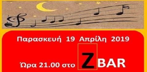 Αγωνιστικό Μέτωπο Λευκάδας: Ελάτε να διασκεδάσουμε