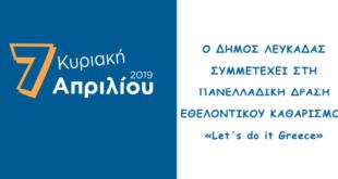 Ο Δήμος Λευκάδας συμμετέχει στον εθελοντικό καθαρισμό