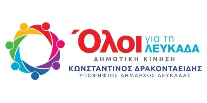 Παρουσίαση του ψηφοδελτίου «ΟΛΟΙ ΓΙΑ ΤΗ ΛΕΥΚΑΔΑ»
