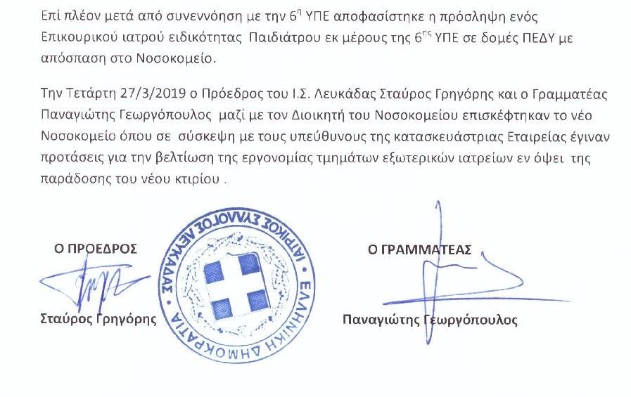 Ανακοίνωση του Ιατρικού Συλλόγου Λευκάδας