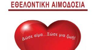Έγινε ενημέρωση για την εθελοντική αιμοδοσία στο ΔΙΕΚ
