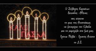 Ευχές από τον Σύλλογο Καρσάνων Αθήνας