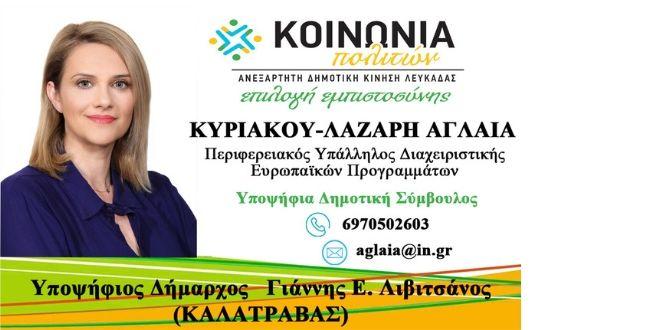Ανακοίνωση υποψηφιότητας της Α. ΚΥΡΙΑΚΟΥ ΛΑΖΑΡΗ